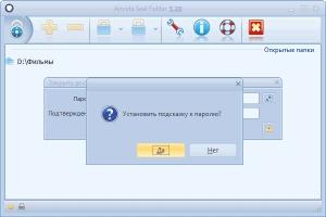 Anvide Lock Folder картинка №7